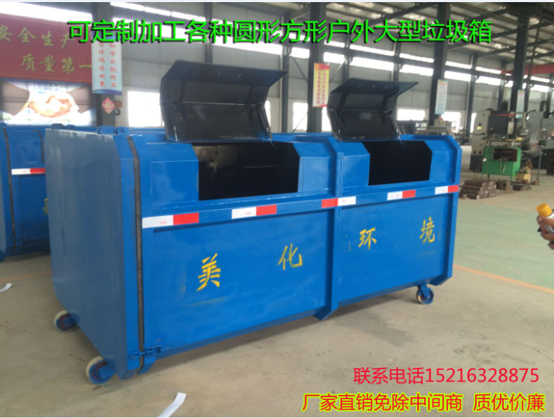 4立方环卫垃圾箱