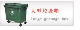 大型垃圾车